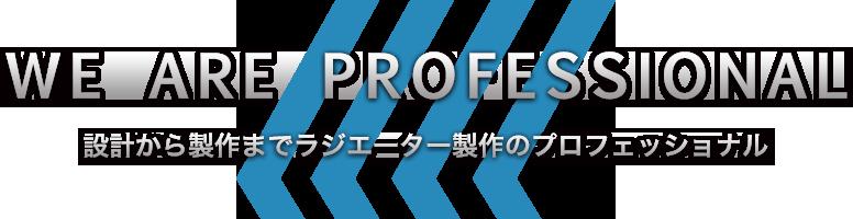 WE ARE PROFESSIONAL 設計から制作までラジエーター制作のプロフェッショナル